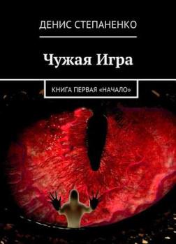 Чужая игра. Книга первая. Начало