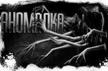 Аномалка