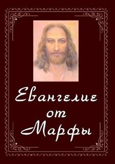 Евангелие от Марфы
