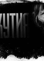 Якутия. Часть 1