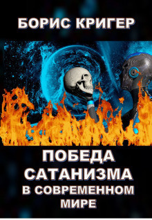 Победа сатанизма в современном мире