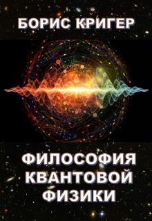 Философия квантовой физики