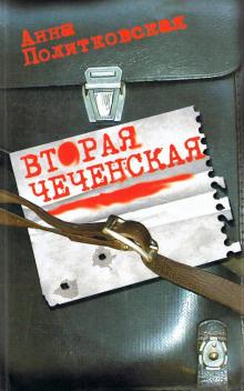 Вторая чеченская