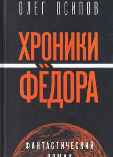 Хроники Фёдора