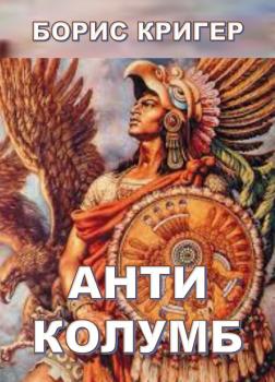Антиколумб