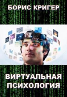 Виртуальная психология