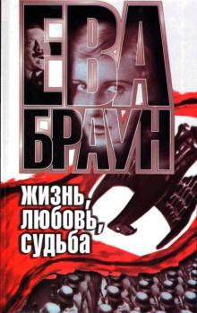 Ева Браун: Жизнь, любовь, судьба