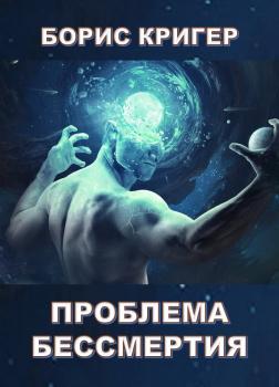 Проблема бессмертия