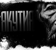 Якутия. Часть 5