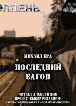 Последний вагон