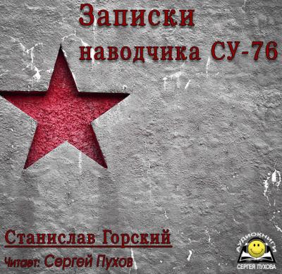 Записки наводчика СУ-76. Освободители Польши