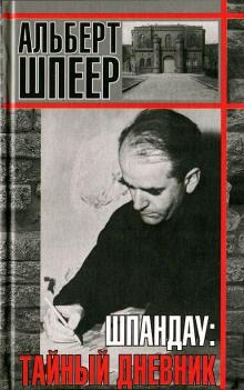Шпандау: Тайный дневник
