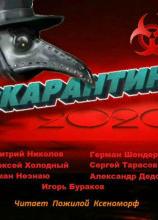 #КАРАНТИН 2020