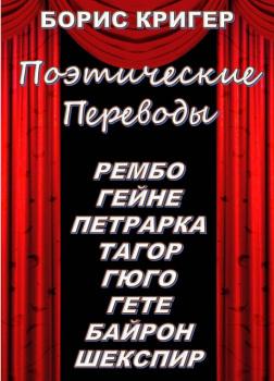 Поэтические переводы