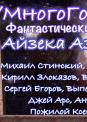 Фантастические миры Азимова