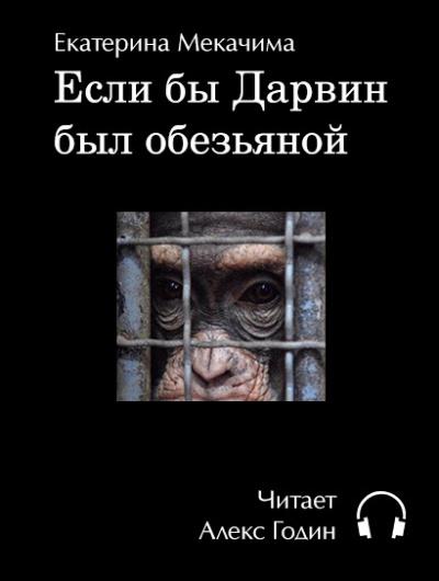 Если бы Дарвин был обезьяной