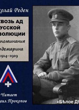 Сквозь ад русской революции