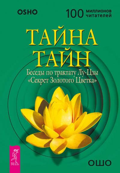 Тайна тайн. Беседы по трактату Лу-Цзы «Секрет Золотого Цветка»