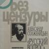 Русский вопрос к концу XX века