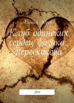 Клуб одиноких сердец физика Перескокова