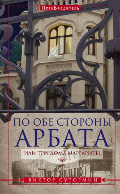 По обе стороны Арбата, или Три дома Маргариты. ПутеБродитель