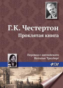 Проклятая книга