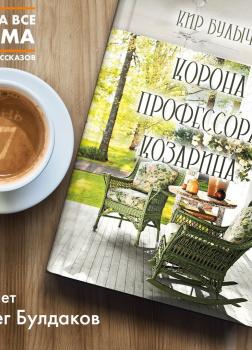Корона профессора Козарина