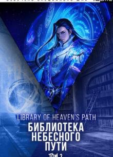 Библиотека Небесного Пути. Том 2