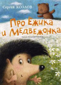 Сказки про Ёжика и Медвежонка