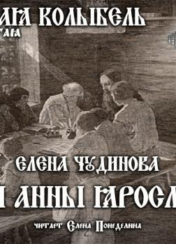 Уроки Анны Ярославны