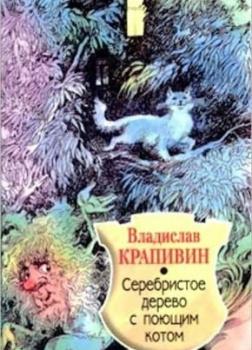 Серебристое дерево с поющим котом