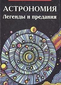 Астрономия. Легенды и предания о Солнце, Луне, звездах и планетах
