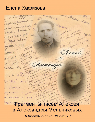 Алексей и Александра