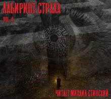 Лабиринт Страха 4