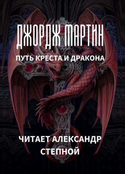 Путь креста и дракона