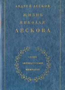 Жизнь Николая Лескова