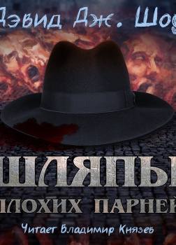 Шляпы плохих парней