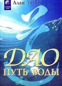 Дао - путь воды