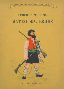 Маттео Фальконе. Таманго