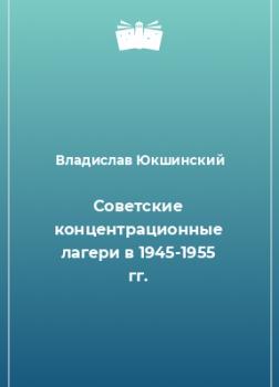 Советские концентрационные лагери в 1945-1955 гг.