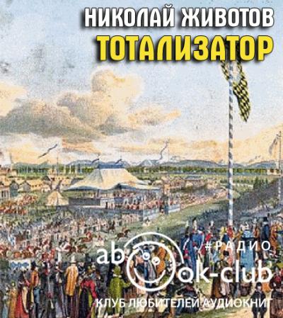 Тотализатор (страницы романа)