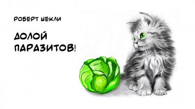 Долой Паразитов!