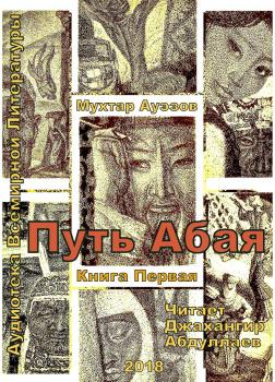 Путь Абая. Книга 1