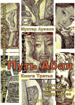 Путь Абая. Книга 3