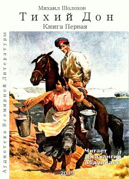 Тихий Дон. Книга 1