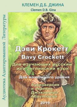 Дэви Крокетт. Davy Crockett