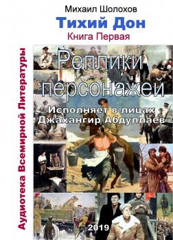 Тихий Дон. Реплики персонажей. Книга 1