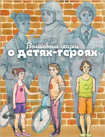 Волшебные сказки о детях-героях