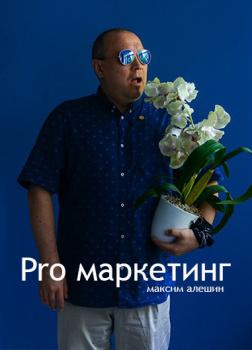 Pro маркетинг