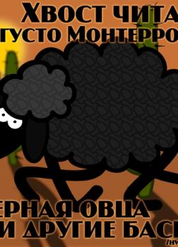 Черная Овца и другие басни